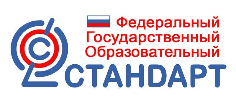 Федеральный государственный образовательный стандарт ФГОС в Таиланде для русских детей