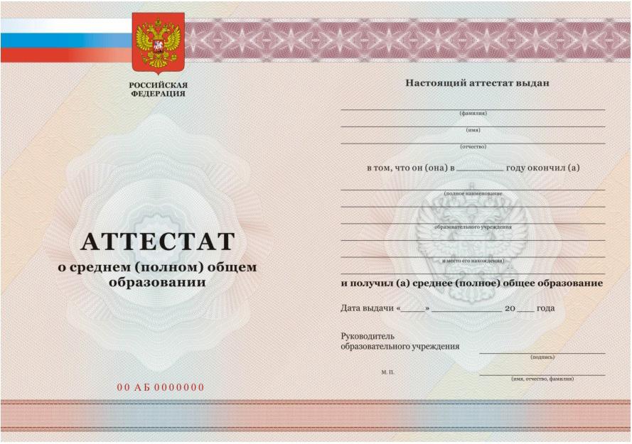 Аттестат РФ