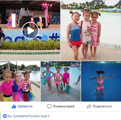 Отзыв в Facebook